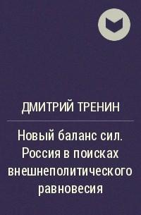 Дмитрий Тренин - Новый баланс сил. Россия в поисках внешнеполитического равновесия