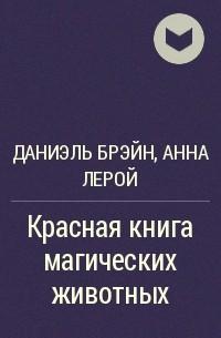 - Красная книга магических животных