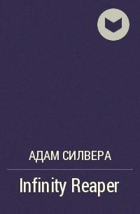 Адам Сильвера - Infinity Reaper
