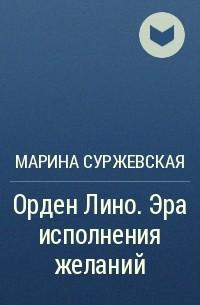 Марина Суржевская - Орден Лино. Эра исполнения желаний