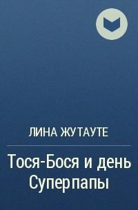 - Тося-Бося и день Суперпапы
