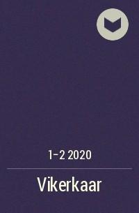 1-2 2020 - Vikerkaar