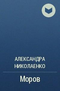 Александра Николаенко - Моров