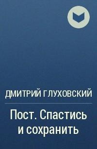 Дмитрий Глуховский - Пост. Спастись и сохранить