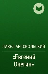 Павел Антокольский - «Евгений Онегин»