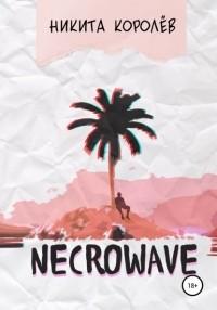 Никита Королёв - Necrowave