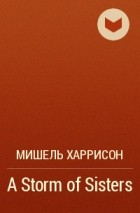 Мишель Харрисон - A Pinch of Magic: Book 4