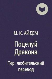 М. К. Айдем - Поцелуй Дракона
