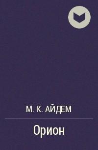 М. К. Айдем - Орион