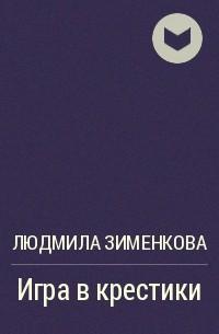 Людмила Зименкова - Игра вкрестики