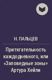 """Н. Пальцев - Притягательность каждодневного, или """"Заповедные зоны"""" Артура Хейли"""