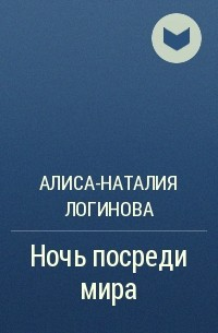 Алиса-Наталия Логинова - Ночь посредимира