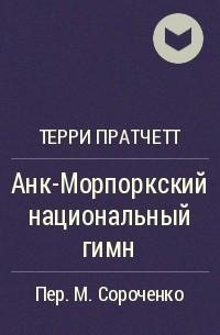 Терри Пратчетт - Анк-Морпоркский национальный гимн