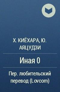 - Иная 0
