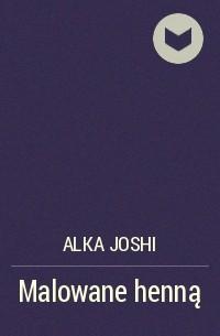 Алка Джоши - Malowane henną