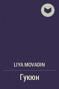 Liya Movadin - Гукюн