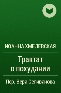 Иоанна Хмелевская - Трактат о похудании