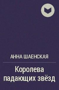 Анна Шаенская - Королева падающих звёзд