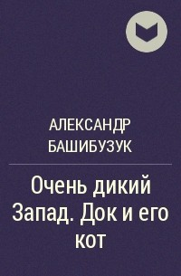 Александр Башибузук - Очень дикий Запад. Док и его кот