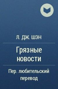 Л. Дж. Шэн - Грязные новости