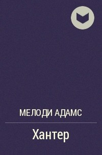Мелоди Адамс - Хантер
