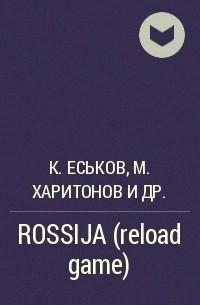 Кирилл Еськов и Михаил Харитонов - ROSSIJA (reload game)