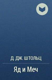 Д.Дж. Штольц - Демонология Сангомара. Яд и Меч