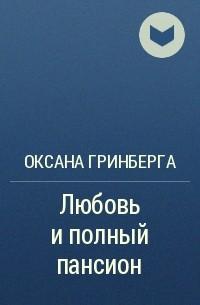 Оксана Гринберга - Любовь и полный пансион