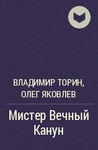 Владимир Торин - Мистер Вечный Канун