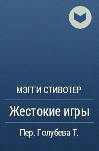 Мэгги Стивотер - Жестокие игры