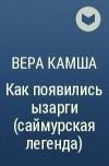 Вера Камша - Как появились ызарги (саймурская легенда)