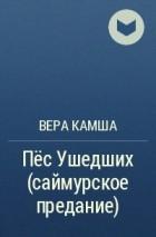 Вера Камша - Пёс Ушедших (саймурское предание)