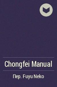 风荷游月 - Chongfei Manual