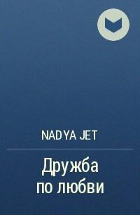 Nadya Jet - Дружба по любви