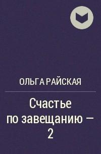 Ольга Райская - Счастье по завещанию - 2