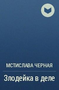 Мстислава Черная - Злодейка в деле