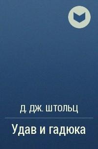 Д.Дж. Штольц - Демонология Сангомара. Удав и гадюка