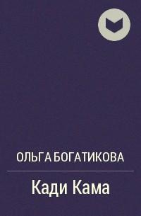 Ольга Богатикова - Кади Кама