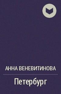 Анна Веневитинова - Петербург