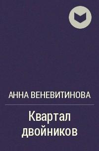 Анна Веневитинова - Квартал двойников