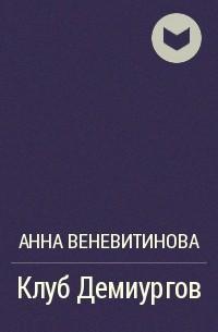 Анна Веневитинова - Клуб Демиургов