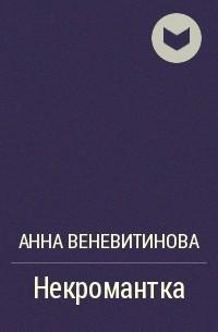 Анна Веневитинова - Некромантка