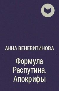 Анна Веневитинова - Формула Распутина. Апокрифы
