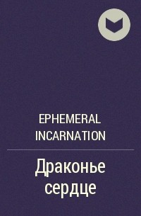 Ephemeral Incarnation - Драконье сердце