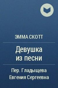 Эмма Скотт - Девушка из песни