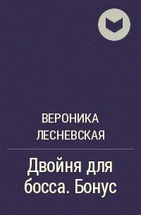 Вероника Лесневская - Двойня для босса. Бонус
