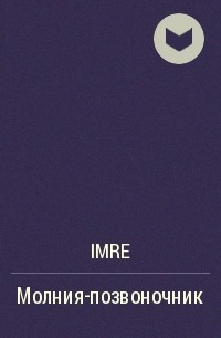 Imre - Молния-позвоночник