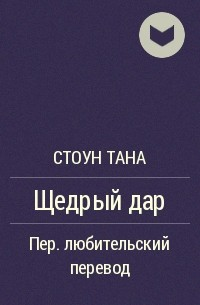 Стоун Тана - Щедрый дар (ЛП)