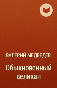 Валерий Медведев - Обыкновенный великан