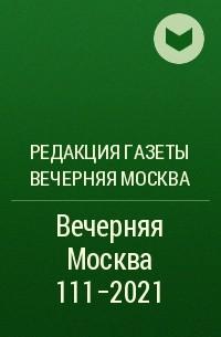 Редакция газеты Вечерняя Москва - Вечерняя Москва 111-2021